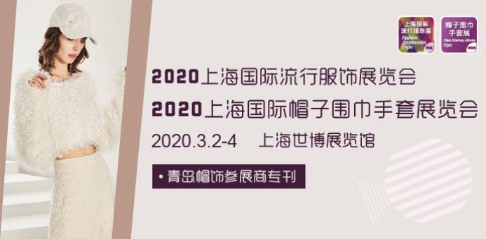 上海國際帽子圍巾手套展暨流行服飾展承載青島帽子產業新發展