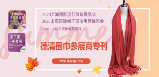 德清新安,2020上海开户送体验金68帽子围巾手套展暨流行服饰展带您领略围巾之乡