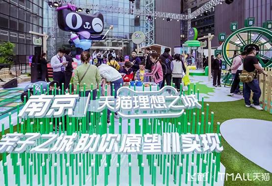 飛鶴攜手天貓打造理想之城引爆雙11狂歡盛典!