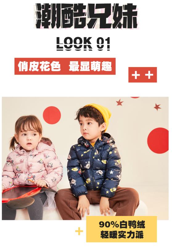 双11 隐藏福利丨Minibalabala童装时髦小孩的购物车大公开
