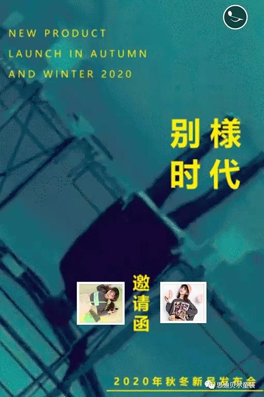 別樣時代~暖晞2020秋冬新品發布會