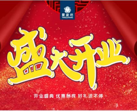 婴姿坊隆林店3周年店庆!折扣优惠享不停!
