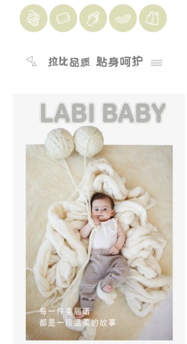 拉比:美丽诺,用一段柔软的故事来诠释羊毛