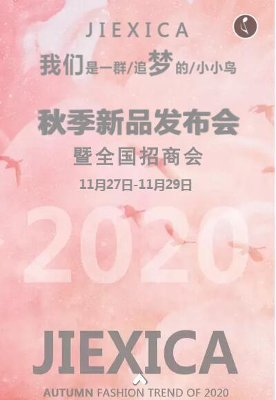 杰西凯童装2020秋季新品发布会 诚邀您莅临现场!