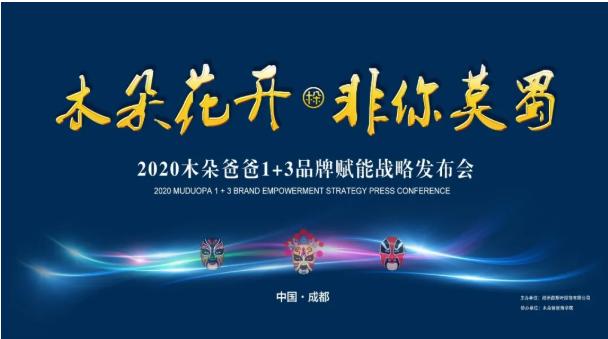 共襄盛举 | MODODAD/2020木朵爸爸1+3品牌赋能战略发布会在成都开幕!