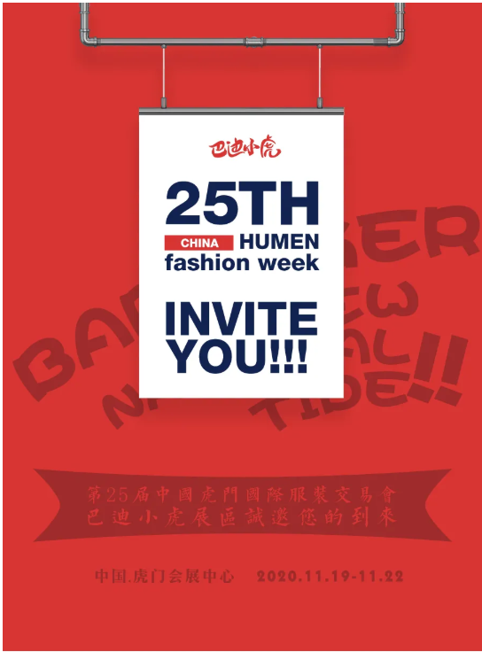 巴迪小虎盛装参展 | 第25届中国虎门国际服装交易会焕新起航,诚邀您的到来!