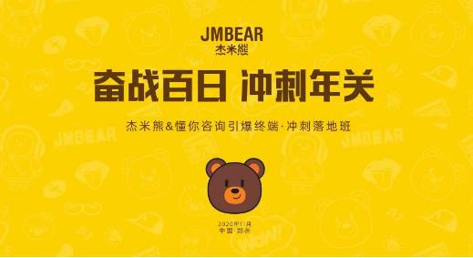 JMBEAR| 奋战百日·冲刺年关落地班—河南站完美收官!