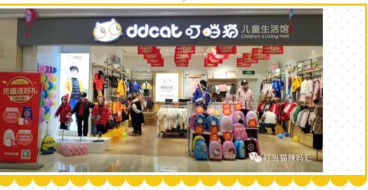 叮当猫童装--没经验照样开好童装店,关键在这?