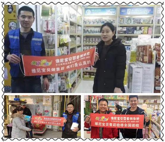維尼寶貝走進江西省,服務客戶解決問題正在進行中