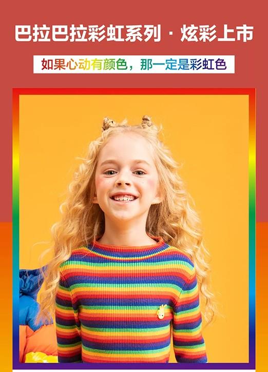 Balabala巴拉巴拉 彩虹系列 炫彩上市
