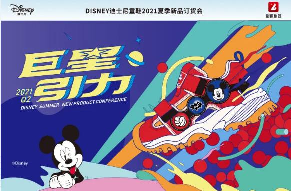 巨星引力|利讯集团迪士尼授权系列童鞋2021夏季新品订货会圆满收官!