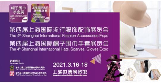 2021第四届上海帽子围巾手套展探究我国帽饰产业发展