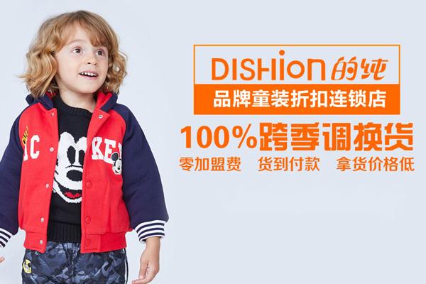童装折扣品牌有哪些?童装货源质量怎么样?