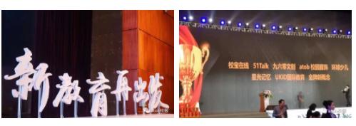 新教育 再出发丨atob校服携手第四届民办教育太湖峰会完美落幕。