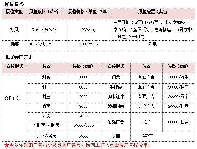 2021第九届中国·厦门孕婴童产业博览会