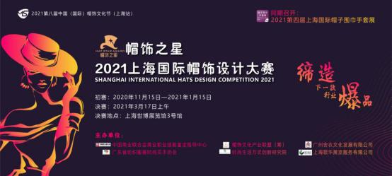 缔造爆品,帽饰之星2021上海国际帽饰设计大赛重磅开启!