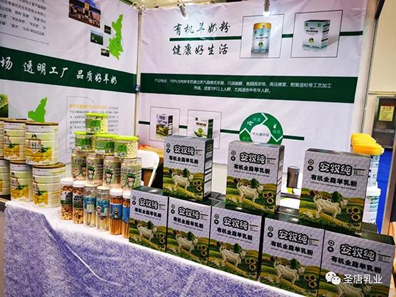 圣唐乳業參展第十三屆中國國際有機食品博覽會 有機羊奶粉系列產品備受熱捧