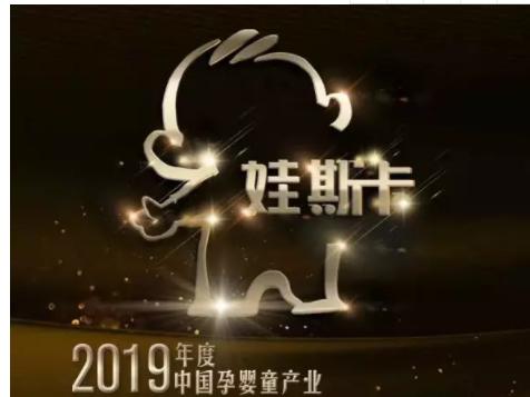 """关注丨""""小红豆""""童装入选中国孕婴童""""娃斯卡""""传媒影响力榜单"""
