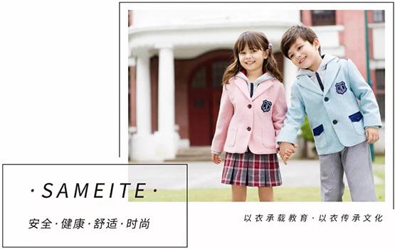 颯美特校服品牌,即將亮相2020上海國際校服展