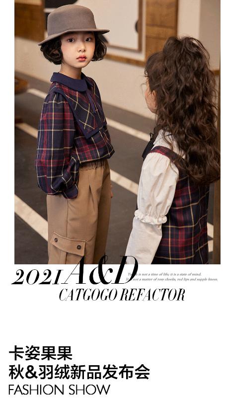 重构时尚,对话未来| CATGOGO卡姿果果2021秋&羽绒概念款首发