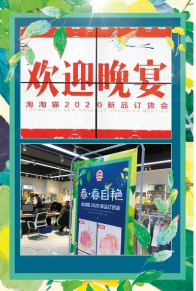 """淘淘貓2020年""""春·春自艷""""春季訂貨會3號圓滿落幕!"""