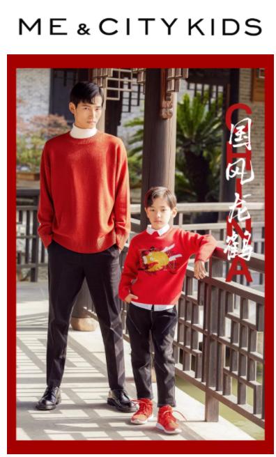 米喜迪童裝上新 | 龍鶴新春 國潮時尚