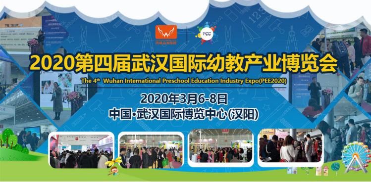 賦能幼教產業 共創新商機 2020武漢幼教展3月亮相江城