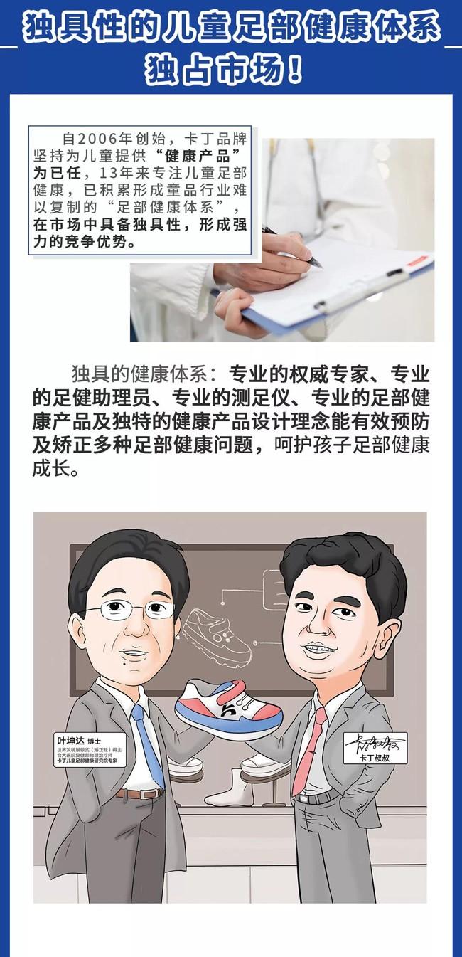 """卡丁""""童品+健康科技""""終端盈利制勝新時代"""