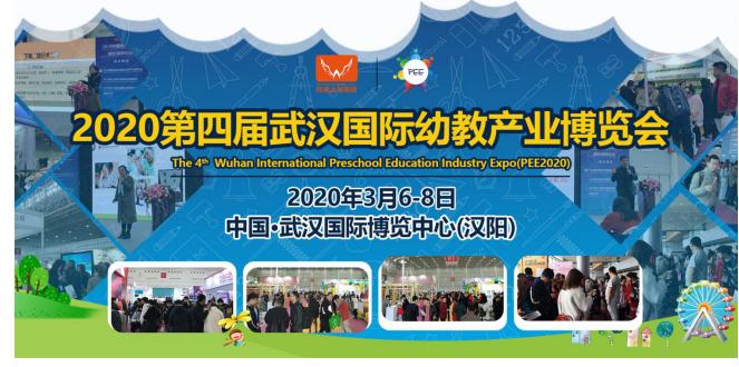賦能幼教產業 共創新商機2020武漢幼教展3月亮相江城