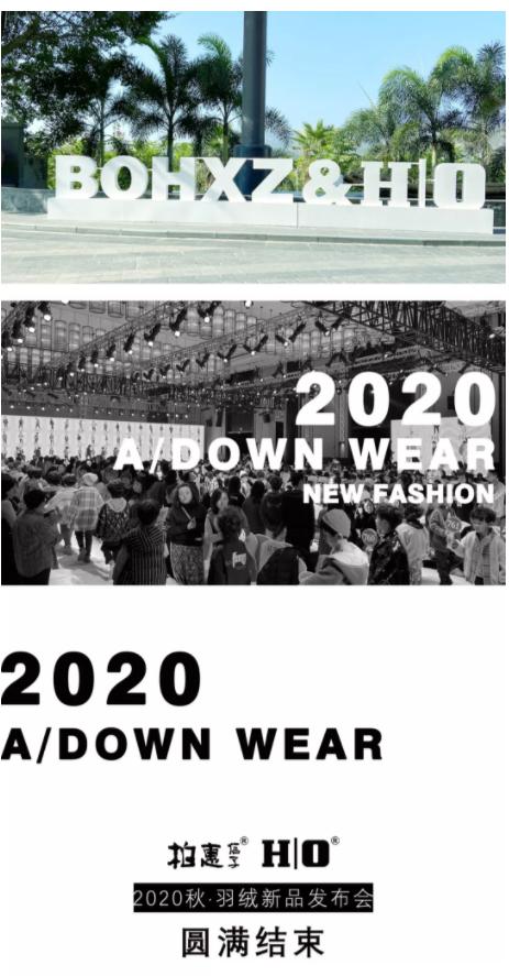 柏惠信子&H|O 2020秋·羽絨新品發布會圓滿結束
