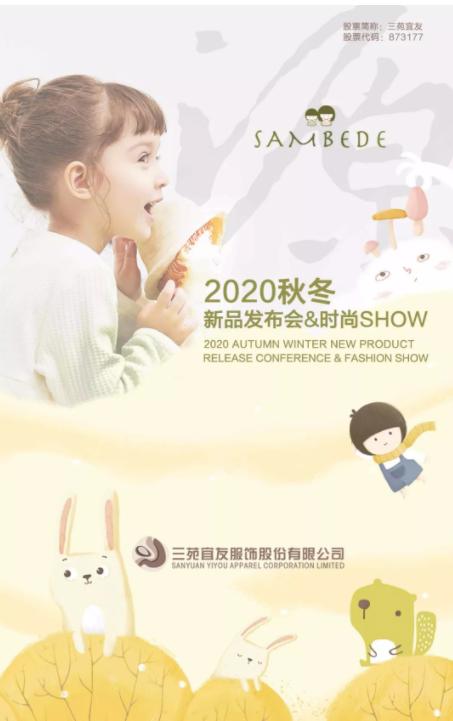 三木比迪童裝 | 2020秋冬新品發布會&時尚SHOW 倒計時...
