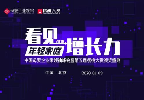 最新議程丨看見·年輕家庭增長力!2019中國母嬰企業家領袖峰會暨第五屆櫻桃大賞頒獎盛典重磅來襲