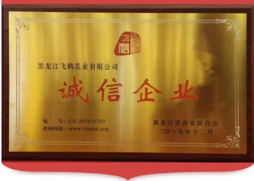 """樹立商業信用典范 飛鶴入選2019年""""誠信企業""""!"""