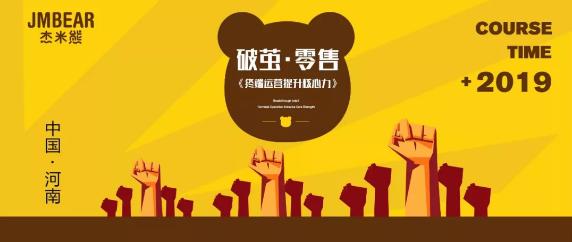 杰米熊破茧·零售培训会收官之站——河南站完美收官!