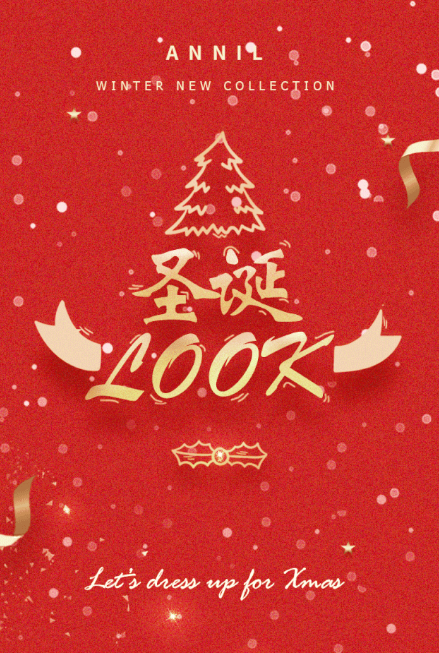 Merry Christmas丨在期待中迎接一個溫暖圣誕夜