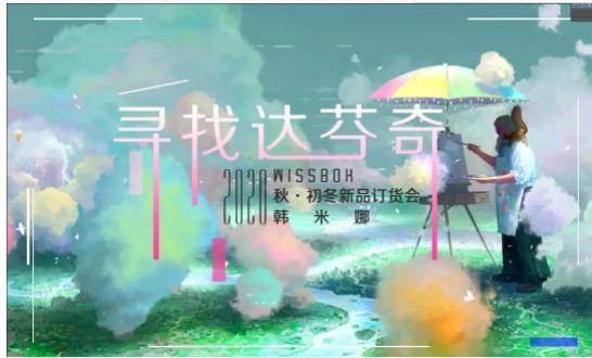 韓米娜風尚/Wissbok丨2020秋·初冬訂貨會首站圓滿收官