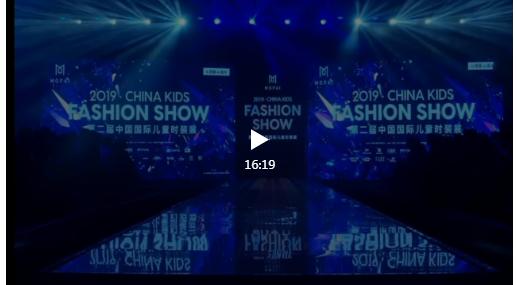 DHAiii童裝第二屆中國國際兒童時裝展 2020/SS新品鑒賞