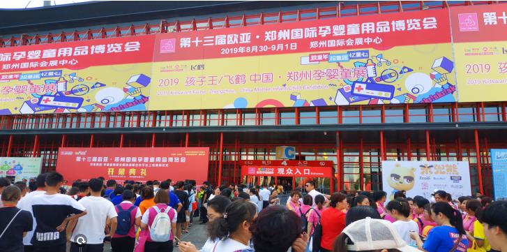 第14屆歐亞·鄭州孕嬰童產業博覽會