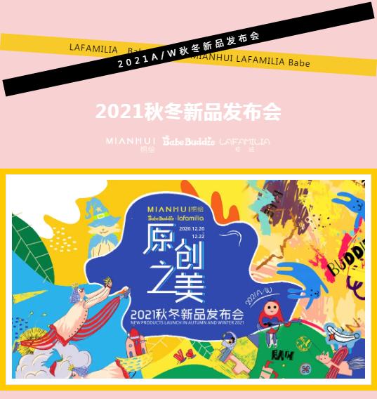 Babe Buddie&MIANHUI棉绘&LAFAMILIA拉珐   邀您在线观看直播大秀!