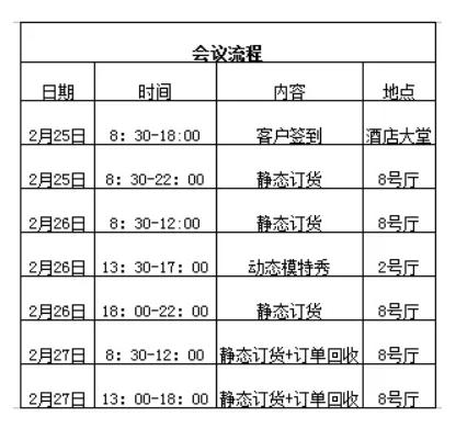 你有一封-來自海威邇//2020秋冬新品發布會邀請函,敬請查收!
