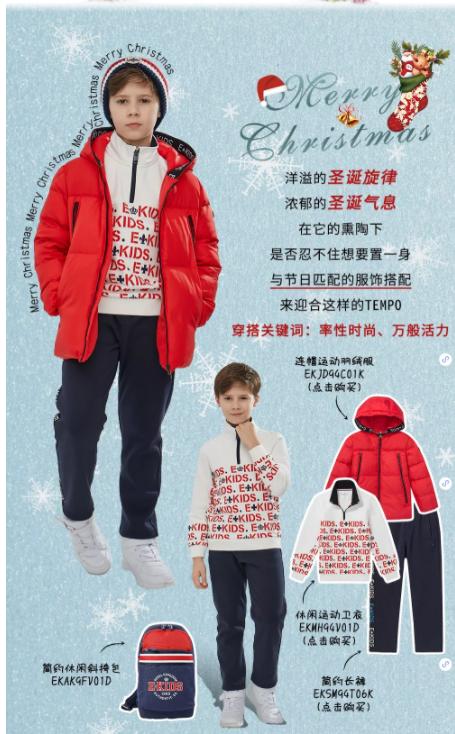 ELANDKIDS 率性时尚 活力非常的圣诞 你准备好了吗?!