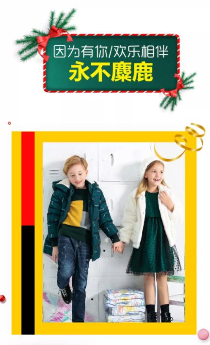 鉛筆俱樂部童裝|筆筆圣誕狂歡周,文末(福利)