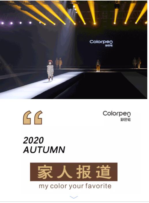 Colorpen彩色筆童裝|2020秋&羽絨新品發布會圓滿落幕!