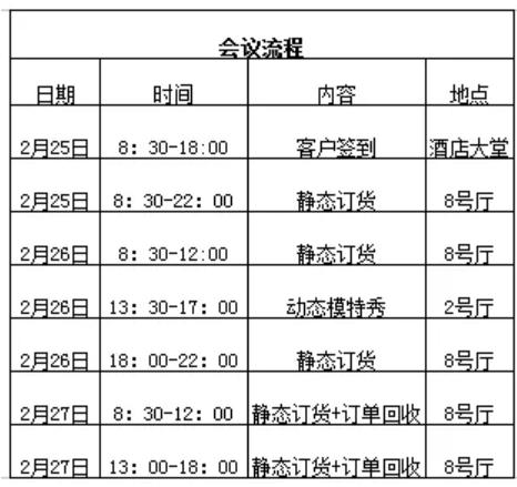 你有一封 - 來自海威邇//2020秋冬新品發布會邀請函,敬請查收!