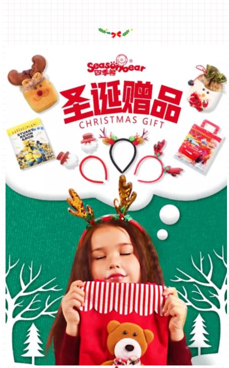 四季熊童鞋福利丨圣诞老人带来了好多礼物...
