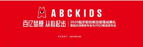 ABC KIDS丨熱烈慶祝起步股份戰略發布會圓滿成功!