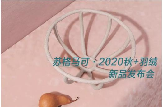 Maple Sugar Dream丨2020秋+羽絨新品發布會完美落幕