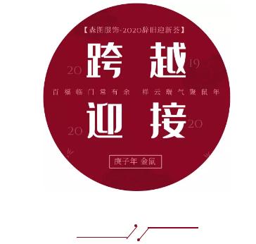 森虎兒·啟程2020,巔峰之夜【將心注入·筑夢飛翔】
