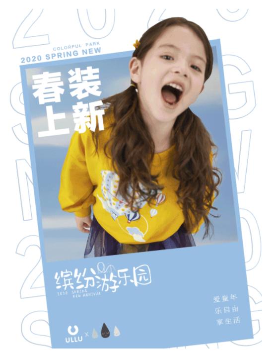優露童裝丨20春裝上新『 繽紛游樂園 』