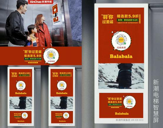 """巴拉巴拉登陆新潮电梯智慧屏,打造童装企业标准""""领跑者"""""""